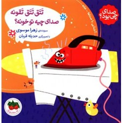 کتاب کودک-تتتق تتق تقونه صدای چیه تو خونه