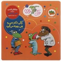 کتاب کودک-وگی دکتر نمی ره هی بهونه می گیره