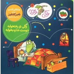 کتاب کودک-وگی تو رختخوابه دوست نداره بخوابه