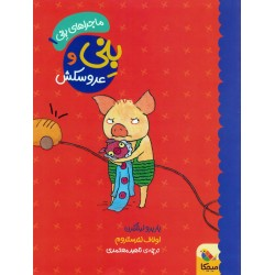 کتاب کودک-بنی و عروسکش