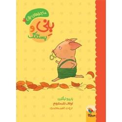 کتاب کودک-بنی و پستانک