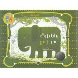 کتاب کودک-بابابزرگ سبز من