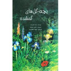 کتاب کودک و نوجوان-بچه گل های گمشده