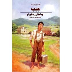 کتاب کودک و نوجوان-جیپ و داستان زندگی او
