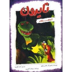 کتاب کودک و نوجوان-تایرون ترسناک