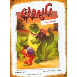 کتاب کودک و نوجوان-تایرون فریبکار