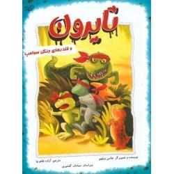کتاب کودک و نوجوان-تایرون و قلدرهای جنگل سوامپ
