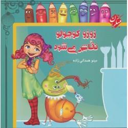 کتاب کودک-زوزو کوچولو نقاش می شود