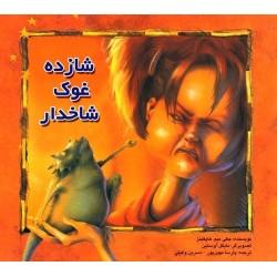 کتاب کودک و نوجوان-شازده غوک شاخدار