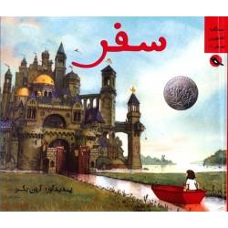 کتاب کودک و نوجوان-مجموعه سه گانه تصویری سفر
