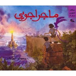کتاب کودک و نوجوان-مجموعه سه گانه تصویری ماجراجویی