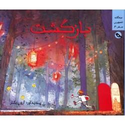 کتاب کودک و نوجوان-مجموعه سه گانه تصویری سفر بازگشت