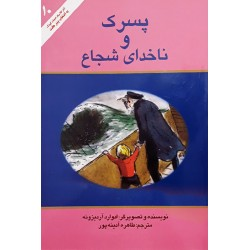 کتاب کودک و نوجوان-پسرک و ناخدای شجاع