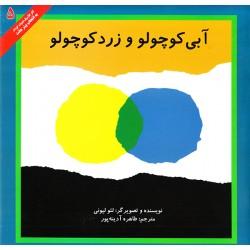 کتاب کودک-آبی کوچولو زرد کوچولو