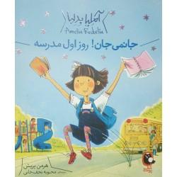 کتاب کودک و نوجوان-جانمی جان روز اول مدرسه
