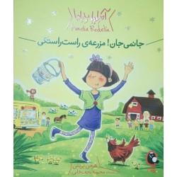 کتاب کودک و نوجوان-جانمی جان مزرعه ی راست راستکی