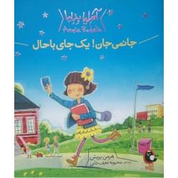 کتاب کودک و نوجوان-جانمی جان یک جای با حال