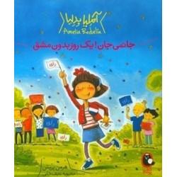 کتاب کودک و نوجوان-جانمی جان یک روز بدون مشق