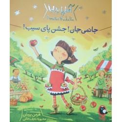 کتاب کودک و نوجوان-جانمی جان جشن پای سیب