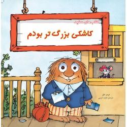 کتاب کودک-کاشکی بزرگتر بودم
