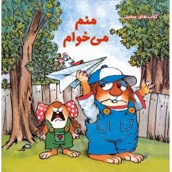 کتاب کودک-منم می خوام