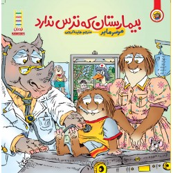 کتاب کودک-بیمارستان که ترس ندارد