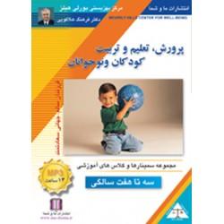 سی دی آموزشی دکتر فرهنگ هلاکویی-تعلیم و تربیت کودکان و نوجوانان 3 تا 7 سالگی