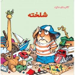 کتاب کودک-شلخته
