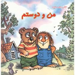 کتاب کودک-من و دوستم