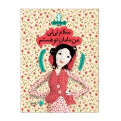 کتاب کودک-سلام نینی من مامان تو هستم