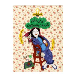کتاب کودک-ماه 2: نینی دارم قدّ یه دونه زیتون