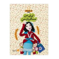 کتاب کودک-ماه 5: نینی من مسافر دل من
