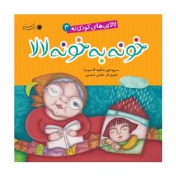 کتاب کودک-خونه به خونه لالا