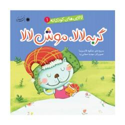 کتاب کودک-گربه لالا موش لالا