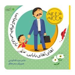 کتاب کودک-آهای آهای بابایی بازی میخوام کجایی