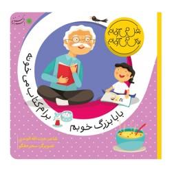 کتاب کودک-بابابزرگ خوبم برام کتاب میخونه