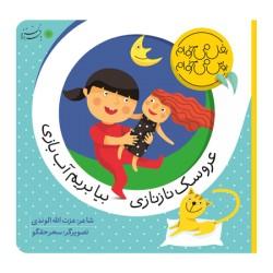 کتاب کودک-عروسک نازنازی بیا بریم آب بازی