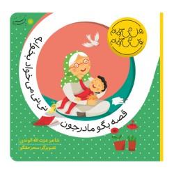 کتاب کودک-قصه بگو مادرجون نی نی می خواد بخوابه