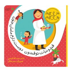 کتاب کودک-قند و نبات تو قندون دوست دارم مامان جون
