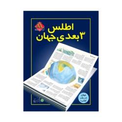 کتاب کودک ونوجوان-اطلس 3 بعدی جهان