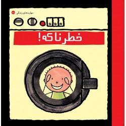 کتاب کودک-خطرناکه