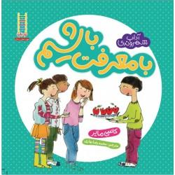 کتاب کودک-با معرفت باشیم