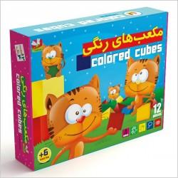 اسباب بازی-مکعبهای رنگی