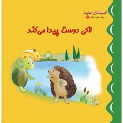 کتاب کودک-لاکی دوست پیدا میکند