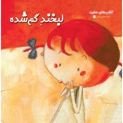 کتاب کودک-لبخند گم شده