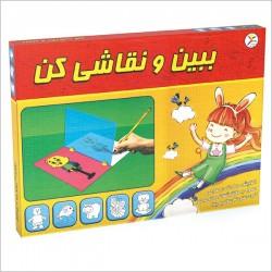 اسباب بازی-ببین و نقاشی کن
