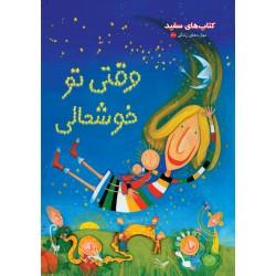 کتاب کودک-وقتی تو خوشحالی