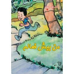 کتاب کودک-من بیش فعالم