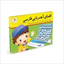 اسباب بازی-الفبای آهنربایی فارسی