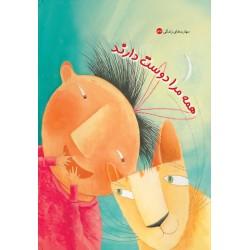کتاب کودک-همه مرا دوست دارند
